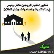 معايير اختيار الزوجين عامل رئيس في بناء الأسرة وانعدامها قد يؤدي للطلاق