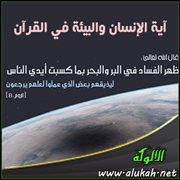 آية الإنسان والبيئة في القرآن