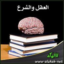 العقل والشرع العقل والذكاء