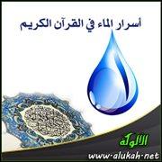 كتاب اسرار القران الكريم pdf