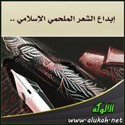 إبداع الشعر الملحمي الإسلامي .. شعر أحمد شوقي نموذجا