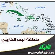 الأقليات المسلمة في منطقة البحر الكاريبي 72528_180x180.jpg