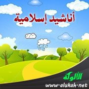 أناشيد إسلامية لأطفال الحضانة والمعلمين والمربين