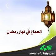 الجماع في نهار رمضان