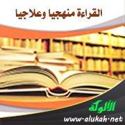 كلمة « اقرأ » بالخط العربي المزخرف.