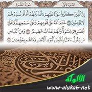 تفسير ختم الله على قلوبهم وعلى سمعهم وعلى أبصارهم غشاوة