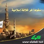 سقوط آخر خلافة إسلامية