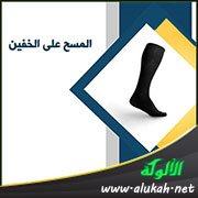 0 قال الشيخ الألباني ، رحمه الله تعالى : شروط الحجاب : أولا : ( استيعاب  جميع البدن إلا ما استثني ) ثانيا : ( أن لا يكون زينة في نفسه )