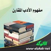 مفهوم الأدب المقارن (2)