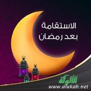 الاستقامة بعد رمضان خطبة