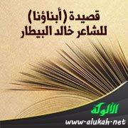 قصيدة (أبناؤنا) للشاعر خالد البيطار - مثال على القصة الشعرية الصريحة