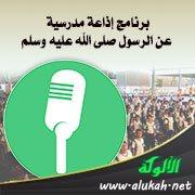 برنامج إذاعة مدرسية عن الرسول صلى الله عليه وسلم