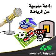 إذاعة مدرسية عن الرياضة