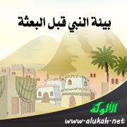 بيئة النبي قبل البعثة