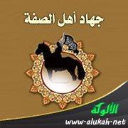 جهاد أهل الصفة