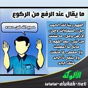 أدعية الرفع من الركوع في الصلاة