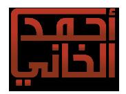 شعار موقع  الدكتور أحمد الخاني