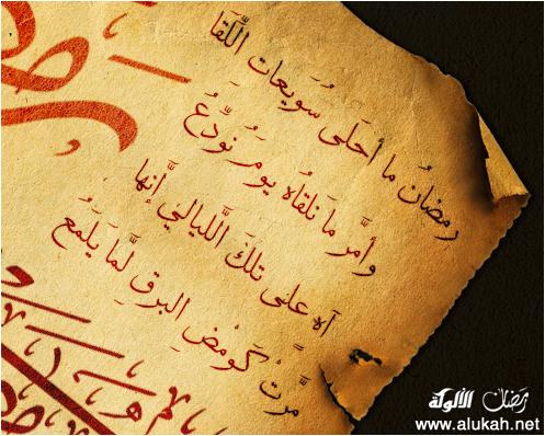 Joyeux Ramadhan! - Page 5 %D9%88%D8%AF%D8%A7%D8%B9%20%D8%B1%D9%85%D8%B6%D8%A7%D9%86%20(%D8%A8%D8%B7%D8%A7%D9%82%D8%A9%20%D8%A3%D8%AF%D8%A8%D9%8A%D8%A9)