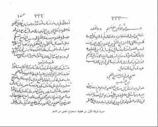 علم التعمية عند العرب