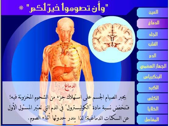 فوائد الصيام لجسم الإنسان مصو ر
