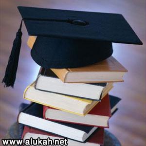 عنوان الدراسة: اتجاهات مسؤولي مؤسسات التعليم العالي نحو تطبيق ثقافة إدارة  الأعمال في إدارةِ جامعة أمِّ القرى.