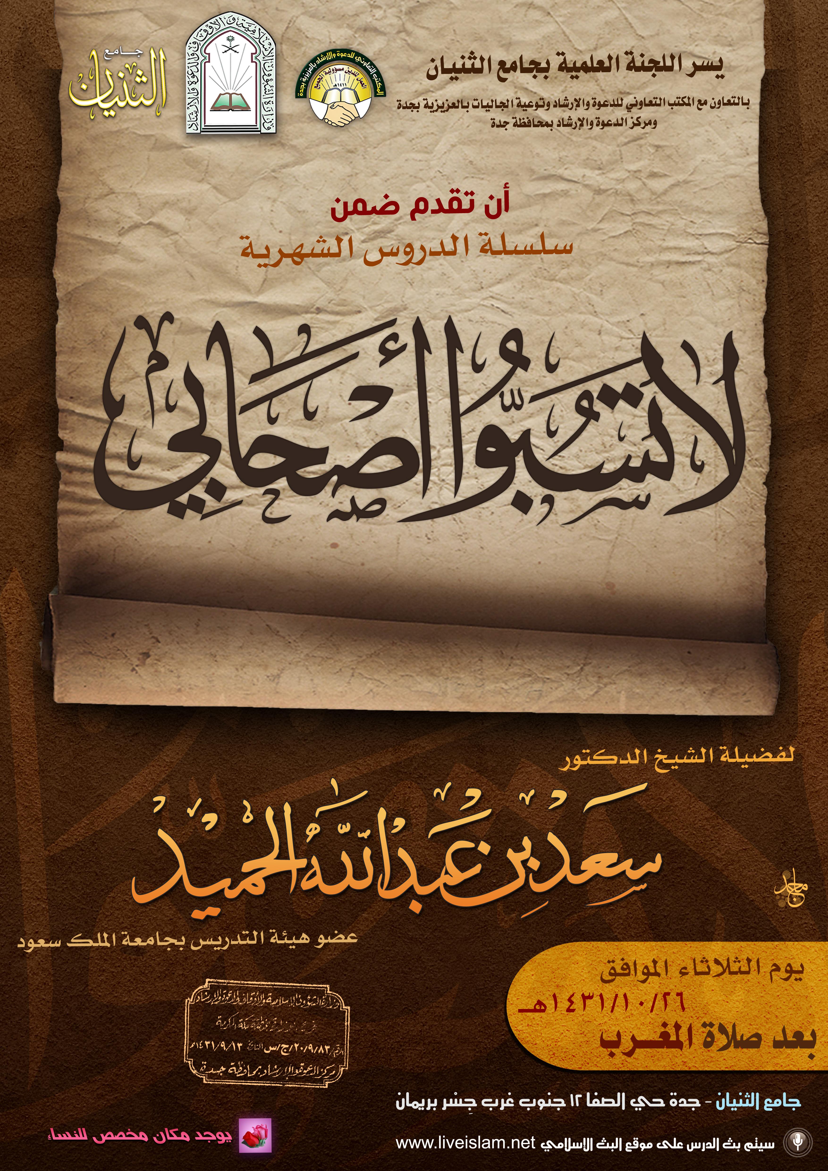 6e050cafa7842 برنامج المكتبة الشاملة - http   www.shamela.ws