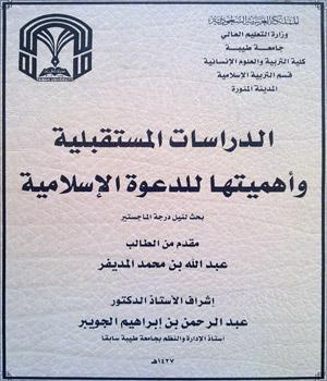 Image result for الدراسات المستقبلية وأهميتها للدعوة الإسلامية