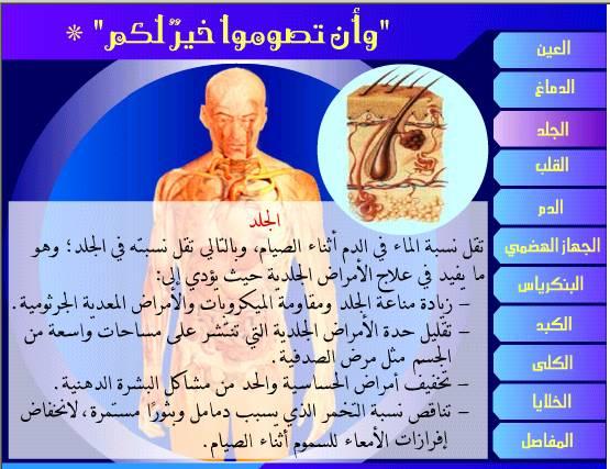 بالصور تأثير الصيام الإنسان 2(24).jpg