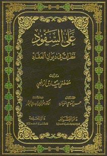 كتب عبدالرحمن الرافعي pdf