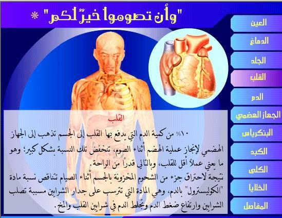 بالصور تأثير الصيام الإنسان 3(12).jpg
