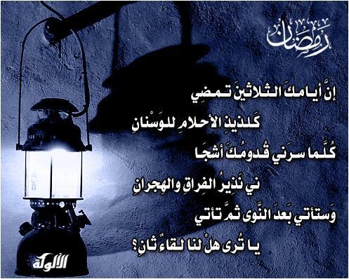 وداعا رمضان. 30___.JPG