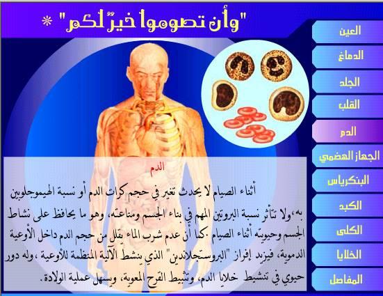 بالصور تأثير الصيام الإنسان 4(7).jpg
