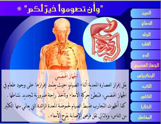 بالصور تأثير الصيام الإنسان 5(5).jpg