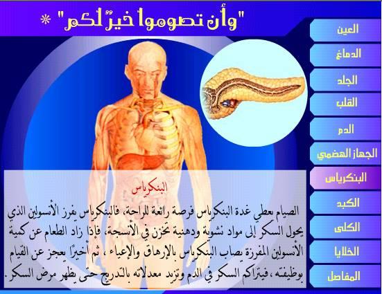 بالصور تأثير الصيام الإنسان 6(4).jpg
