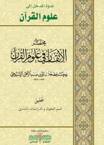 مختصر كتاب الاتقان في علوم القرآن