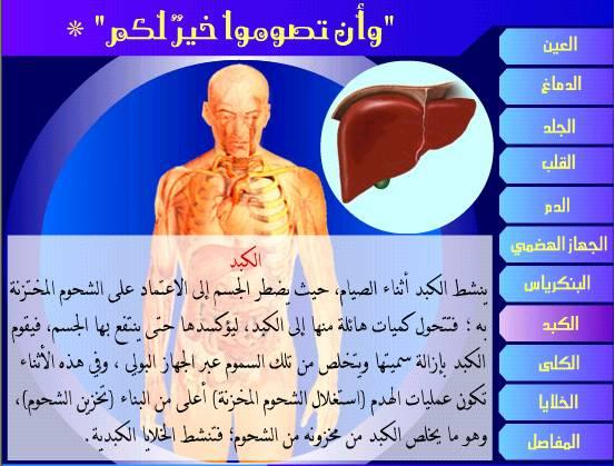 بالصور تأثير الصيام الإنسان 7(5).jpg