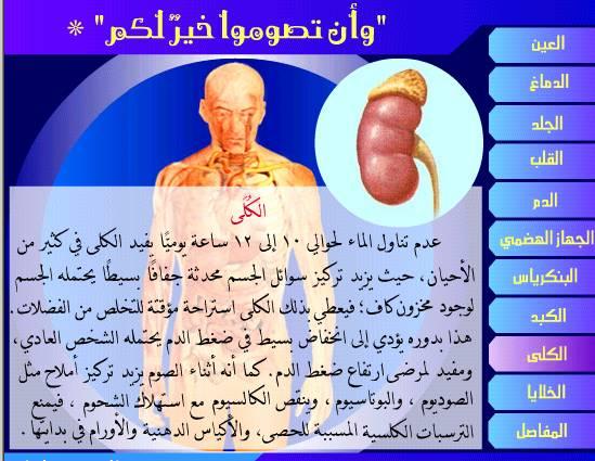 بالصور تأثير الصيام الإنسان 8(2).jpg