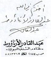 ���� ���� ���� ������ ������� Abd_Lqadar.jpg