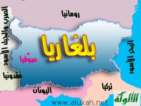 بلغاريا: اهتمام مسلمي بلغاريا بالعادات والتقاليد أكثر من تعاليم الدين