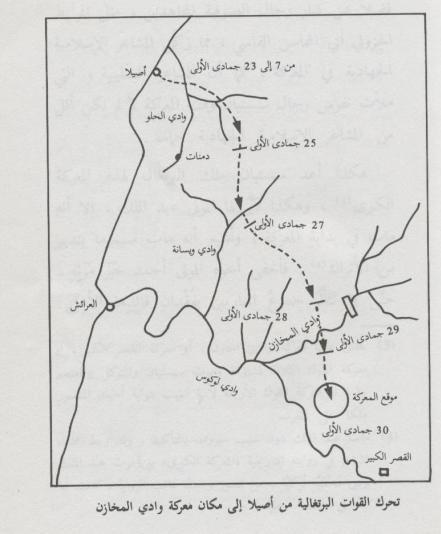 معركة وادي المخازن dsaa.JPG
