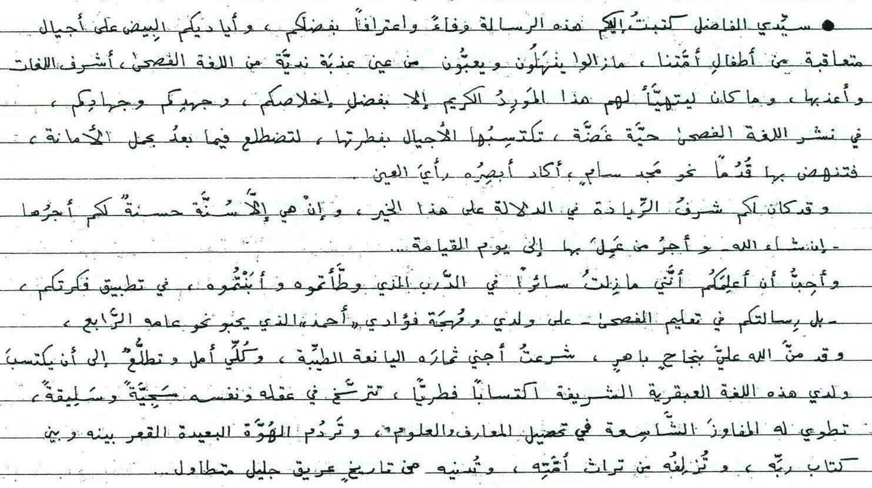 موضوع تعبير عن رسالة شكر للوالدين Risala Blog
