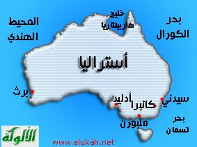 أستراليا: السكان الأصليون لأستراليا يعتنقون الإسلام