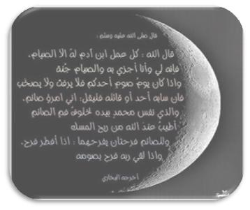 الأنام الصيام sunanramadan4.JPG